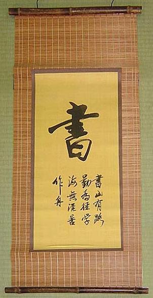 Kakemono mit Kanji (zu: Jacques Lacan, Lituraterre - Buchstabe vs. Signifikant)