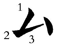 Schema chineischer Buchstabe szu mit Zahlen